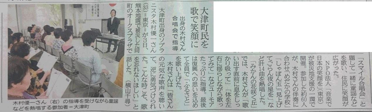 熊本日日新聞6日.jpg