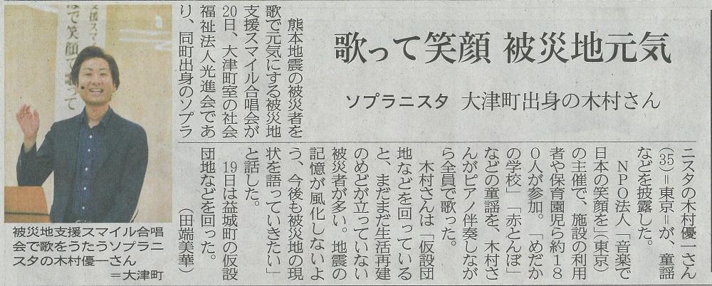 20181126熊日新聞記事1.jpg