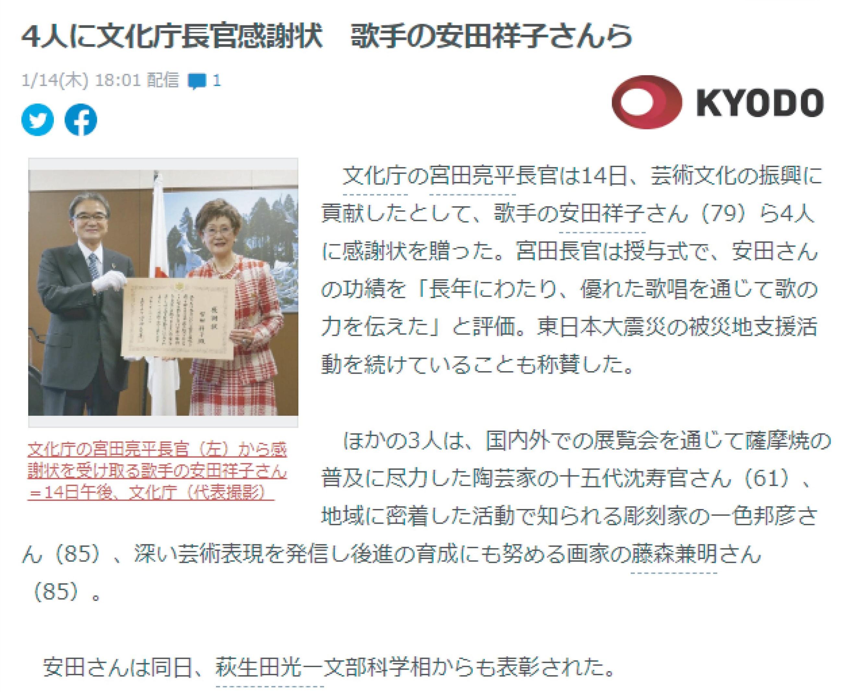 文化庁長官感謝状 安田祥子先生.jpg